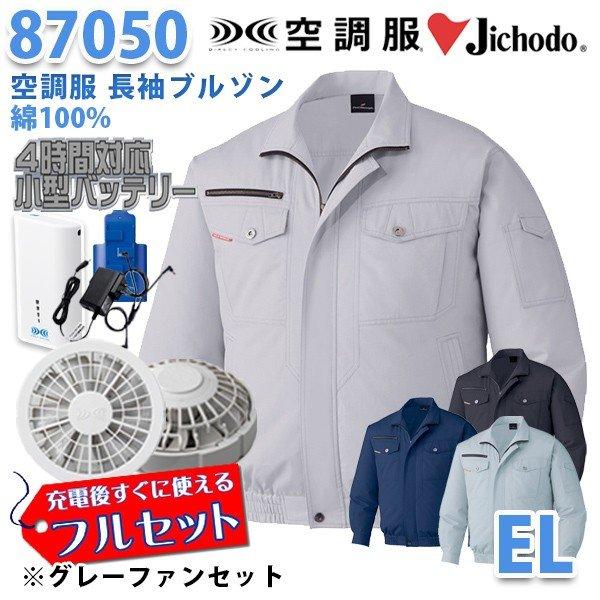 【2019新作】Jichodo 87050 (EL) [空調服フルセット4時間対応] 長袖ブルゾン【グレーファン】自重堂☆SALEセール