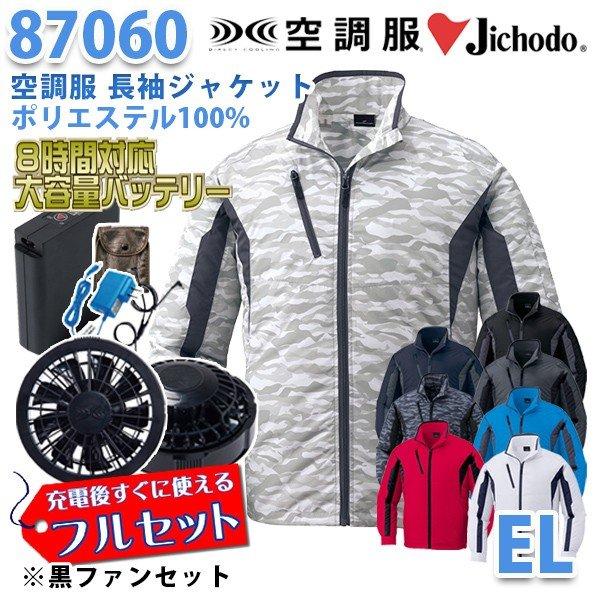 【2019新作】Jichodo 87060 (EL) [空調服フルセット8時間対応] 長袖ジャケット【ブラックファン】自重堂☆SALEセール