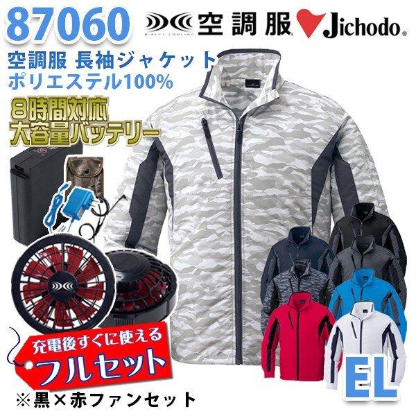 【2019新作】Jichodo 87060 (EL) [空調服フルセット8時間対応] 長袖ジャケット【黒×赤ファン】自重堂☆SALEセール