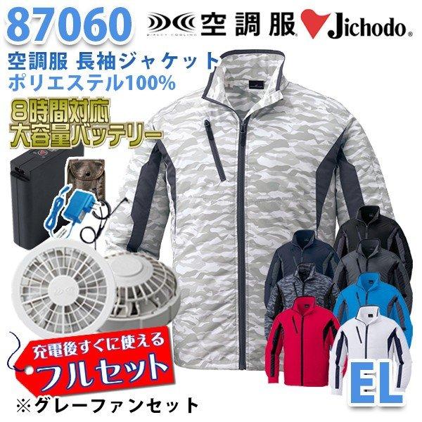 【2019新作】Jichodo 87060 (EL) [空調服フルセット8時間対応] 長袖ジャケット【グレーファン】自重堂☆SALEセール
