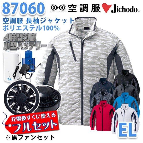【2019新作】Jichodo 87060 (EL) [空調服フルセット4時間対応] 長袖ジャケット【ブラックファン】自重堂☆SALEセール