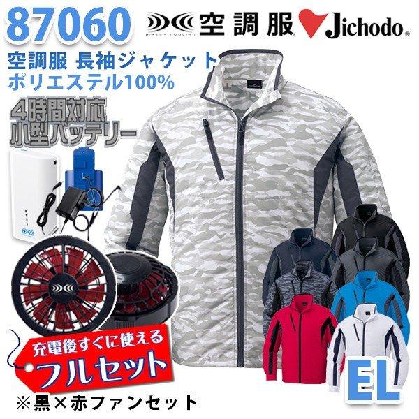 【2019新作】Jichodo 87060 (EL) [空調服フルセット4時間対応] 長袖ジャケット【黒×赤ファン】自重堂☆SALEセール