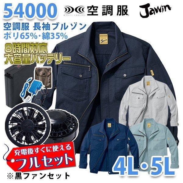 【2019新作】Jawin 54000 (4L・5L) [空調服フルセット8時間対応] 長袖ブルゾン【ブラックファン】自重堂☆SALEセール
