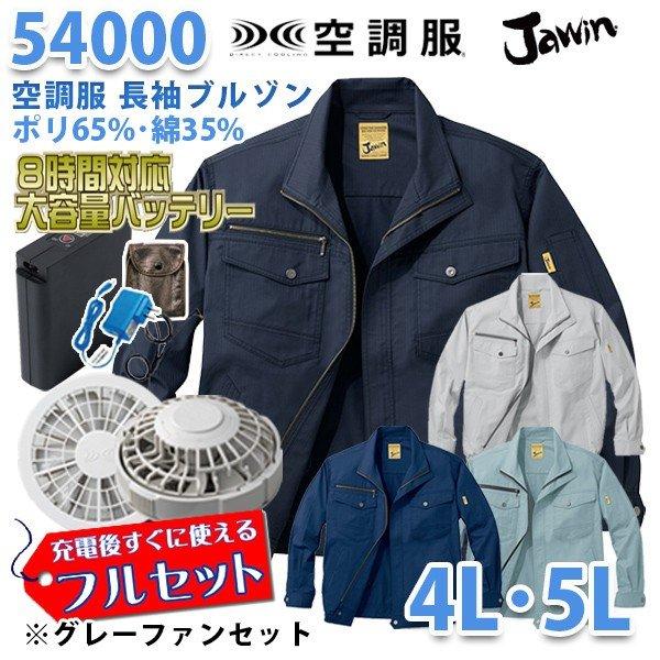 【2019新作】Jawin 54000 (4L・5L) [空調服フルセット8時間対応] 長袖ブルゾン【グレーファン】自重堂☆SALEセール