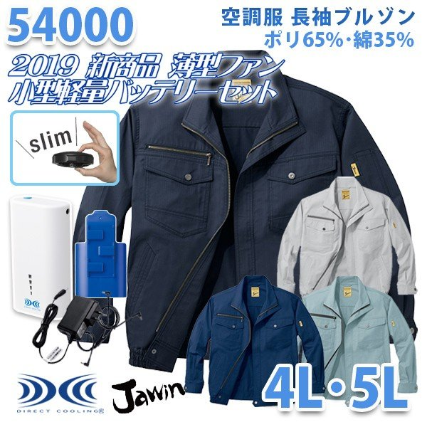 【2019新作 新・薄型ファン】Jawin 54000 (4L・5L) [空調服フルセット4時間対応] 長袖ブルゾン 自重堂☆SALEセール