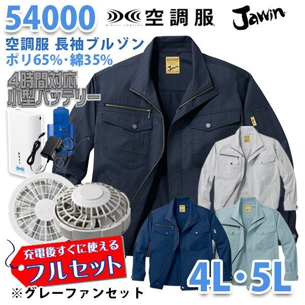 【2019新作】Jawin 54000 (4L・5L) [空調服フルセット4時間対応] 長袖ブルゾン【グレーファン】自重堂☆SALEセール