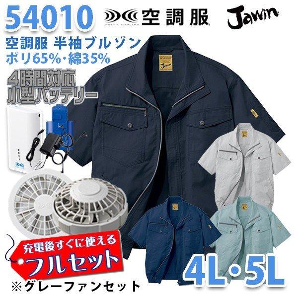 【2019新作】Jawin 54010 (4L・5L) [空調服フルセット4時間対応] 半袖ブルゾン【グレーファン】自重堂☆SALEセール