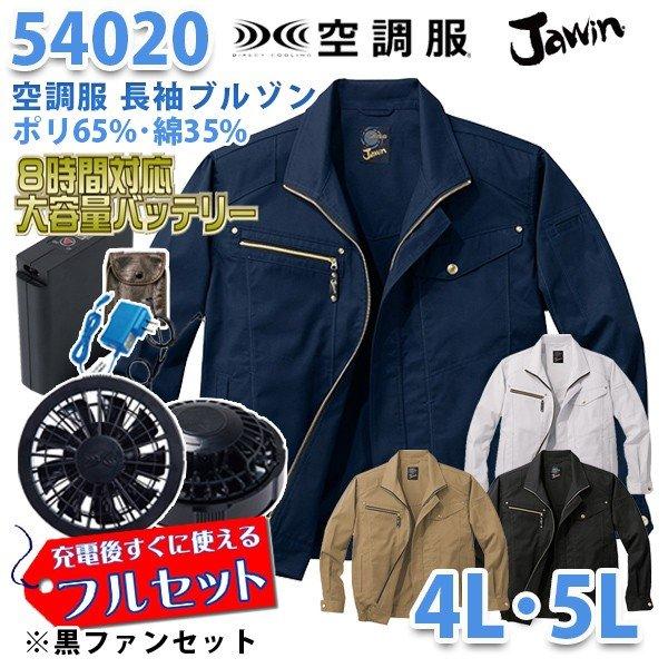 【2019新作】Jawin 54020 (4L・5L) [空調服フルセット8時間対応] 長袖ブルゾン【ブラックファン】自重堂☆SALEセール