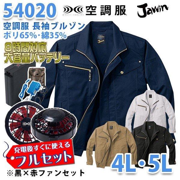 【2019新作】Jawin 54020 (4L・5L) [空調服フルセット8時間対応] 長袖ブルゾン【黒×赤ファン】自重堂☆SALEセール