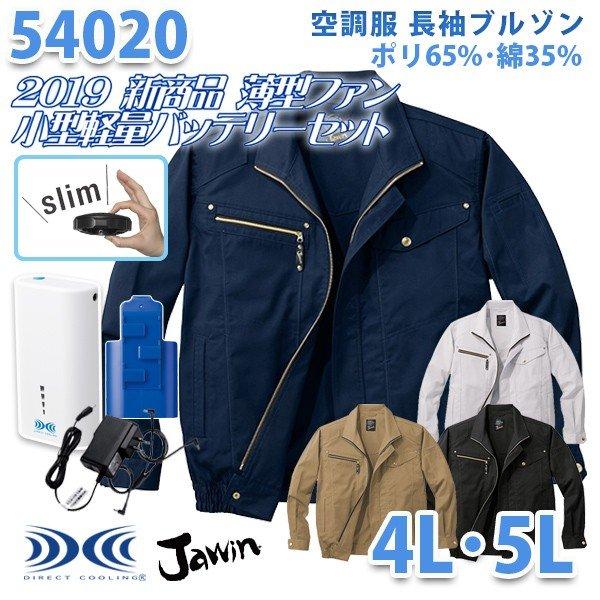 【2019新作 新・薄型ファン】Jawin 54020 (4L・5L) [空調服フルセット4時間対応] 長袖ブルゾン 自重堂☆SALEセール