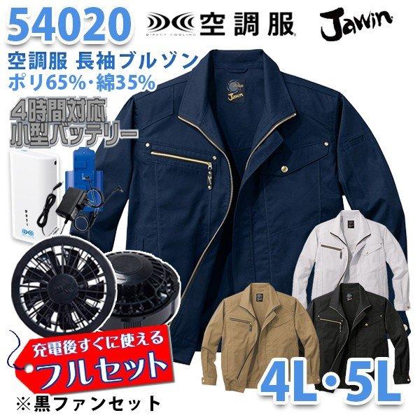 【2019新作】Jawin 54020 (4L・5L) [空調服フルセット4時間対応] 長袖ブルゾン【ブラックファン】自重堂☆SALEセール