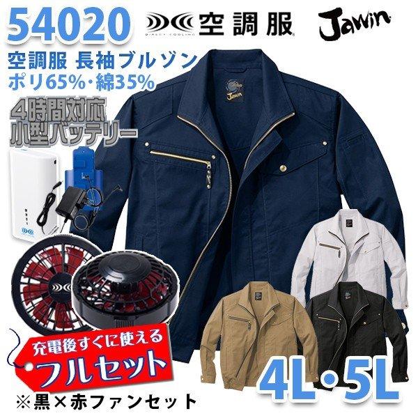【2019新作】Jawin 54020 (4L・5L) [空調服フルセット4時間対応] 長袖ブルゾン【黒×赤ファン】自重堂☆SALEセール