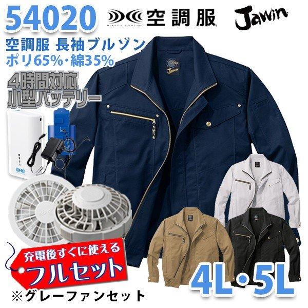 【2019新作】Jawin 54020 (4L・5L) [空調服フルセット4時間対応] 長袖ブルゾン【グレーファン】自重堂☆SALEセール