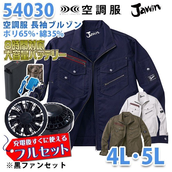 【2019新作】Jawin 54030 (4L・5L) [空調服フルセット8時間対応] 長袖ブルゾン【ブラックファン】自重堂☆SALEセール