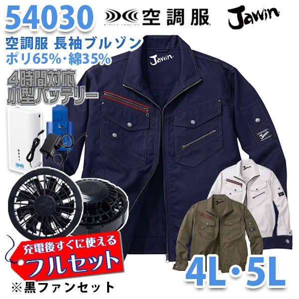 【2019新作】Jawin 54030 (4L・5L) [空調服フルセット4時間対応] 長袖ブルゾン【ブラックファン】自重堂☆SALEセール