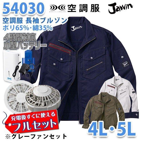 【2019新作】Jawin 54030 (4L・5L) [空調服フルセット4時間対応] 長袖ブルゾン【グレーファン】自重堂☆SALEセール