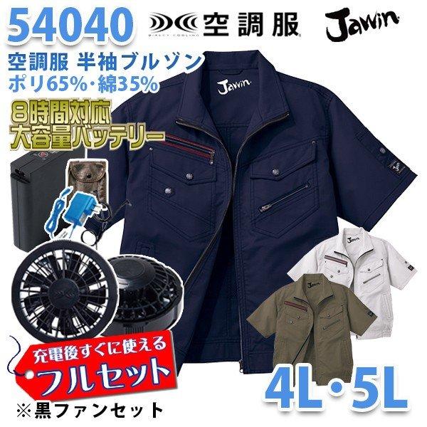 【2019新作】Jawin 54040 (4L・5L) [空調服フルセット8時間対応] 半袖ブルゾン【ブラックファン】自重堂☆SALEセール