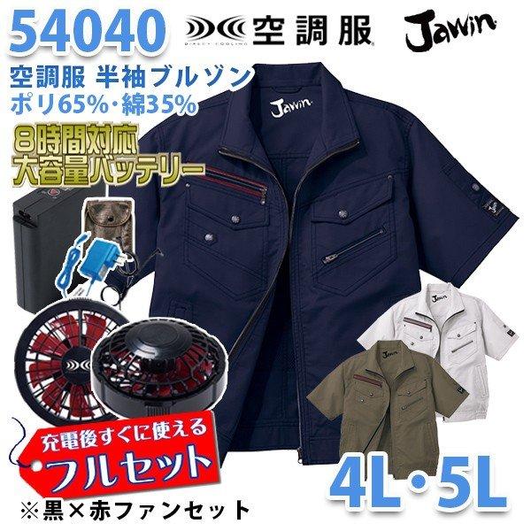 【2019新作】Jawin 54040 (4L・5L) [空調服フルセット8時間対応] 半袖ブルゾン【黒×赤ファン】自重堂☆SALEセール