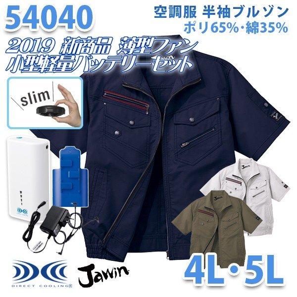 【2019新作 新・薄型ファン】Jawin 54040 (4L・5L) [空調服フルセット4時間対応] 半袖ブルゾン 自重堂☆SALEセール