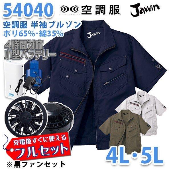 【2019新作】Jawin 54040 (4L・5L) [空調服フルセット4時間対応] 半袖ブルゾン【ブラックファン】自重堂☆SALEセール