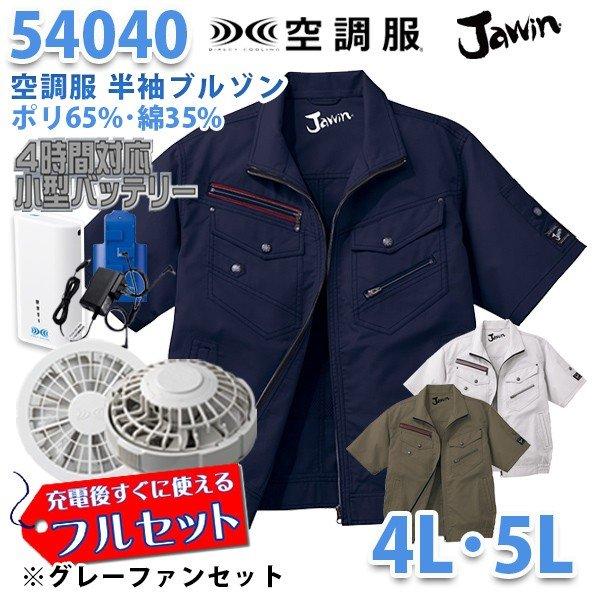 【2019新作】Jawin 54040 (4L・5L) [空調服フルセット4時間対応] 半袖ブルゾン【グレーファン】自重堂☆SALEセール