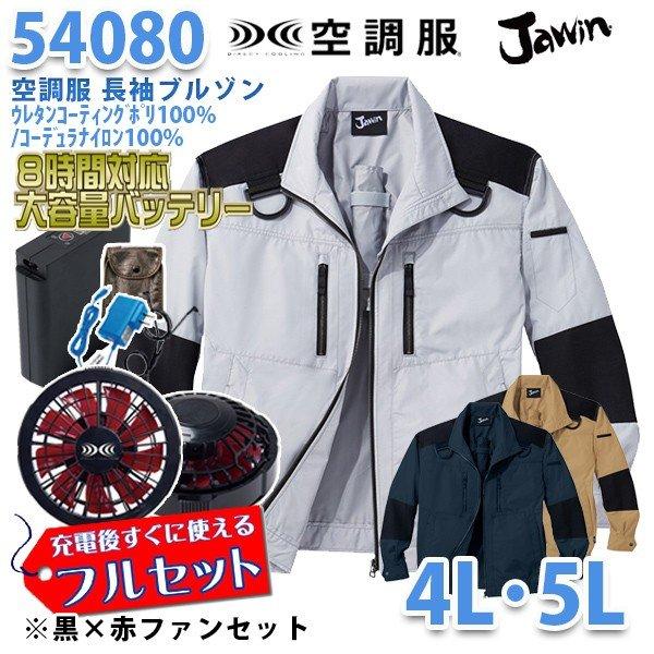 【2019新作】Jawin 54080 (4L・5L) [空調服フルセット8時間対応] 長袖ブルゾン【黒×赤ファン】自重堂☆SALEセール