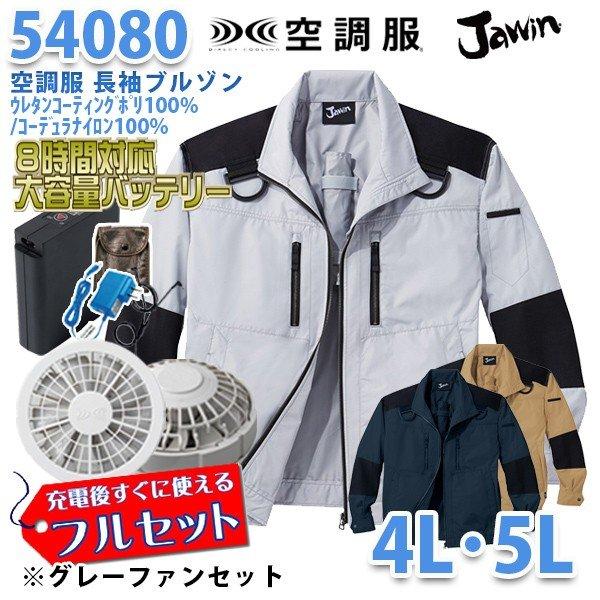 【2019新作】Jawin 54080 (4L・5L) [空調服フルセット8時間対応] 長袖ブルゾン【グレーファン】自重堂☆SALEセール