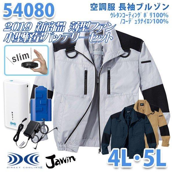 【2019新作 新・薄型ファン】Jawin 54080 (4L・5L) [空調服フルセット4時間対応] 長袖ブルゾン 自重堂☆SALEセール