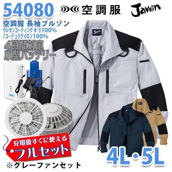 【2019新作】Jawin 54080 (4L・5L) [空調服フルセット4時間対応] 長袖ブルゾン【グレーファン】自重堂☆SALEセール