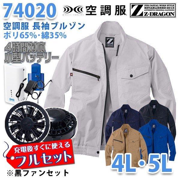 【2019新作】Z-DRAGON 74020 (4L・5L) [空調服フルセット4時間対応] 長袖ブルゾン【ブラックファン】自重堂☆SALEセール
