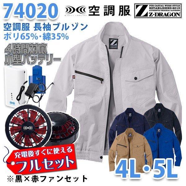 【2019新作】Z-DRAGON 74020 (4L・5L) [空調服フルセット4時間対応] 長袖ブルゾン【黒×赤ファン】自重堂☆SALEセール