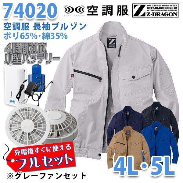 【2019新作】Z-DRAGON 74020 (4L・5L) [空調服フルセット4時間対応] 長袖ブルゾン【グレーファン】自重堂☆SALEセール