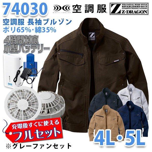 【2019新作】Z-DRAGON 74030 (4L・5L) [空調服フルセット4時間対応] 長袖ブルゾン【グレーファン】自重堂☆SALEセール