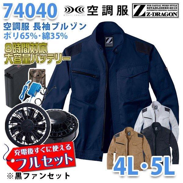 【2019新作】Z-DRAGON 74040 (4L・5L) [空調服フルセット8時間対応] 長袖ブルゾン【ブラックファン】自重堂☆SALEセール