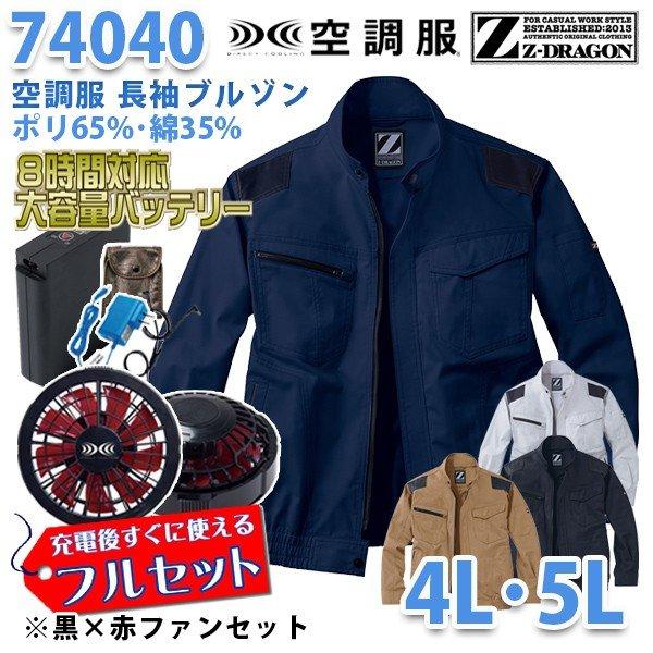 【2019新作】Z-DRAGON 74040 (4L・5L) [空調服フルセット8時間対応] 長袖ブルゾン【黒×赤ファン】自重堂☆SALEセール