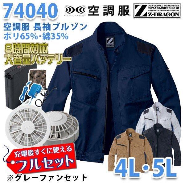 【2019新作】Z-DRAGON 74040 (4L・5L) [空調服フルセット8時間対応] 長袖ブルゾン【グレーファン】自重堂☆SALEセール