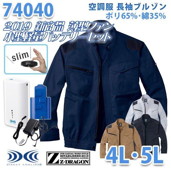 【2019新作 新・薄型ファン】Z-DRAGON 74040 (4L・5L) [空調服フルセット4時間対応] 長袖ブルゾン 自重堂☆SALEセール