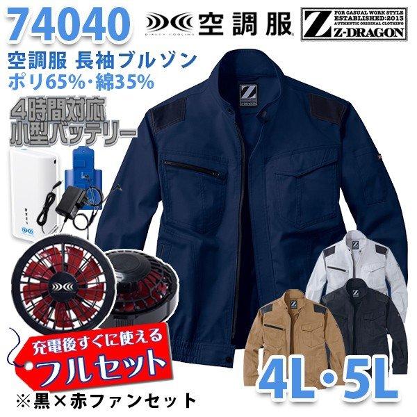 【2019新作】Z-DRAGON 74040 (4L・5L) [空調服フルセット4時間対応] 長袖ブルゾン【黒×赤ファン】自重堂☆SALEセール