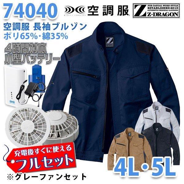 【2019新作】Z-DRAGON 74040 (4L・5L) [空調服フルセット4時間対応] 長袖ブルゾン【グレーファン】自重堂☆SALEセール