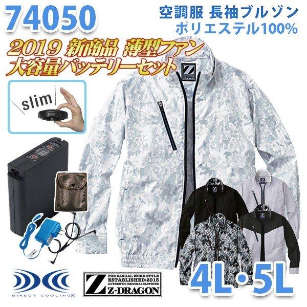 【2019新作 新・薄型ファン】Z-DRAGON 74050 (4L・5L) [空調服フルセット8時間対応] 長袖ブルゾン 自重堂☆SALEセール