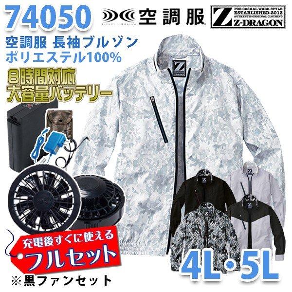 【2019新作】Z-DRAGON 74050 (4L・5L) [空調服フルセット8時間対応] 長袖ブルゾン【ブラックファン】自重堂☆SALEセール