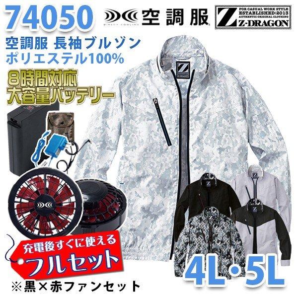 【2019新作】Z-DRAGON 74050 (4L・5L) [空調服フルセット8時間対応] 長袖ブルゾン【黒×赤ファン】自重堂☆SALEセール