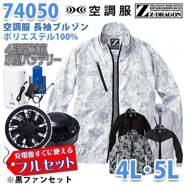 【2019新作】Z-DRAGON 74050 (4L・5L) [空調服フルセット4時間対応] 長袖ブルゾン【ブラックファン】自重堂☆SALEセール