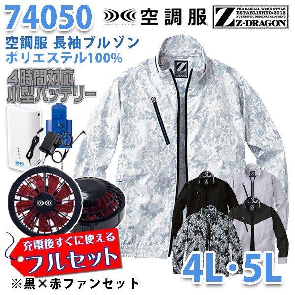 【2019新作】Z-DRAGON 74050 (4L・5L) [空調服フルセット4時間対応] 長袖ブルゾン【黒×赤ファン】自重堂☆SALEセール