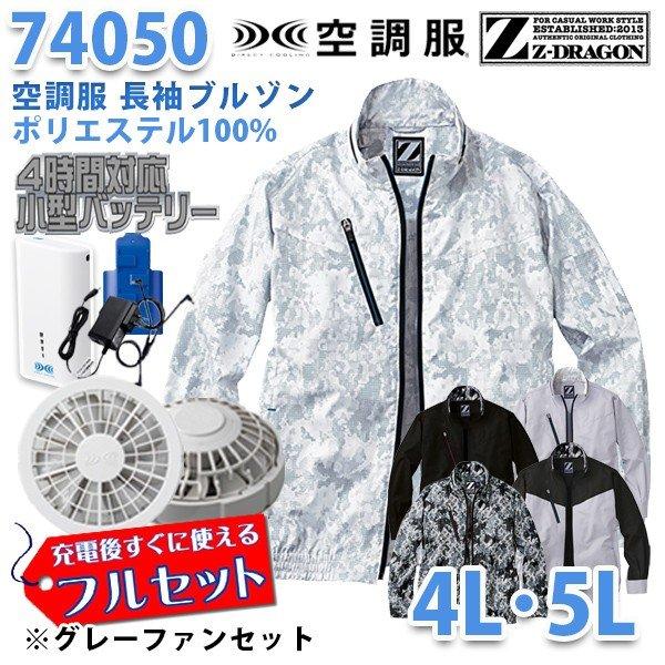 【2019新作】Z-DRAGON 74050 (4L・5L) [空調服フルセット4時間対応] 長袖ブルゾン【グレーファン】自重堂☆SALEセール
