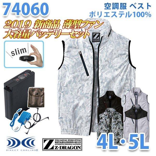 【2019新作 新・薄型ファン】Z-DRAGON 74060 (4L・5L) [空調服フルセット8時間対応] ベスト 自重堂☆SALEセール