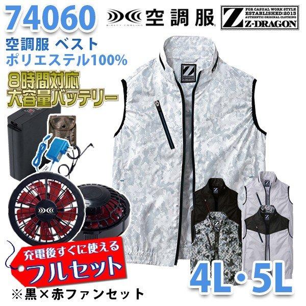 【2019新作】Z-DRAGON 74060 (4L・5L) [空調服フルセット8時間対応] ベスト【黒×赤ファン】自重堂☆SALEセール