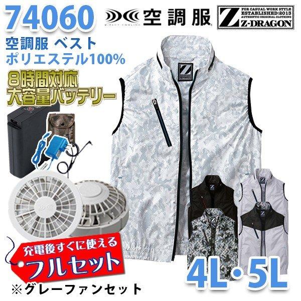 【2019新作】Z-DRAGON 74060 (4L・5L) [空調服フルセット8時間対応] ベスト【グレーファン】自重堂☆SALEセール