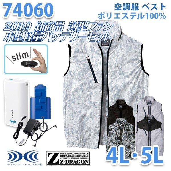 【2019新作 新・薄型ファン】Z-DRAGON 74060 (4L・5L) [空調服フルセット4時間対応] ベスト 自重堂☆SALEセール