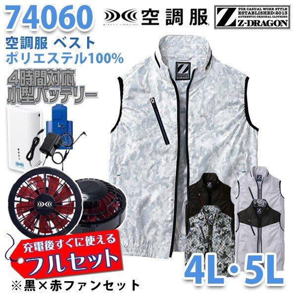【2019新作】Z-DRAGON 74060 (4L・5L) [空調服フルセット4時間対応] ベスト【黒×赤ファン】自重堂☆SALEセール